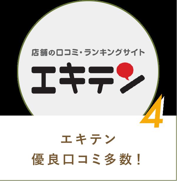 4 口コミNo.1!