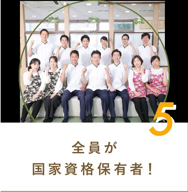 5 全員が国家資格保有者!
