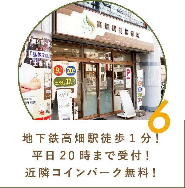 6 高畑駅すぐ!平日20時まで受付!近隣コインパーク無料!