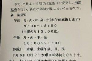 s-施術日変更写真H28,7,4image