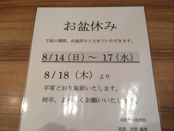 s-16お盆休みimage