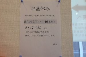 s-17盆休みimage
