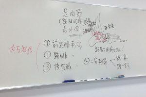 s-授業足首image1