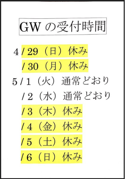 GW受付時間H30